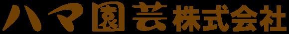 ハマ園芸株式会社