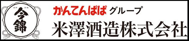 米澤酒造株式会社