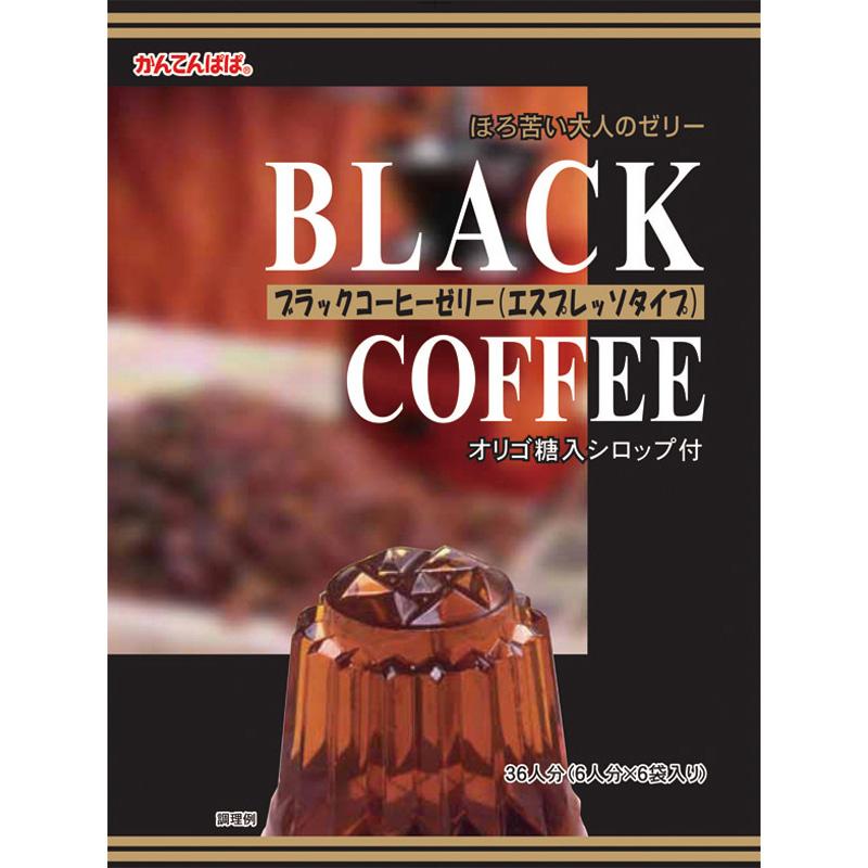 ブラックコーヒーゼリーの素
