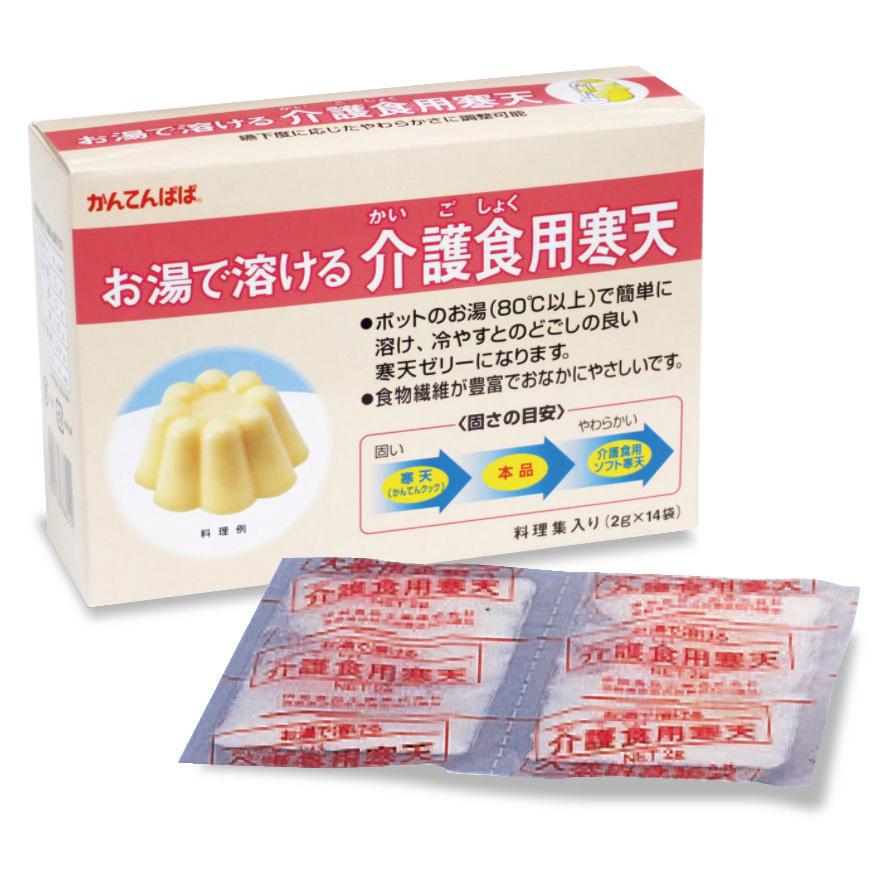 お湯で溶ける介護食用寒天