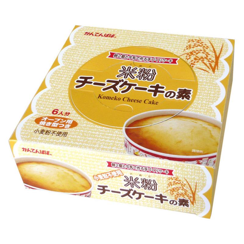 米粉チーズケーキの素