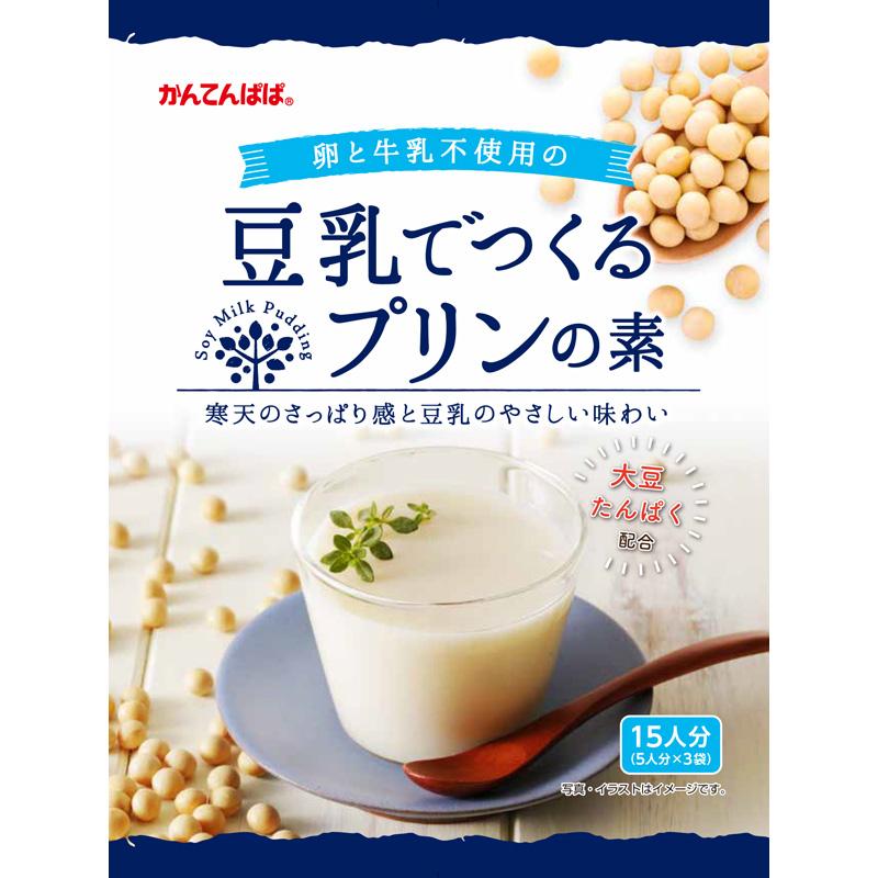 豆乳でつくるプリンの素